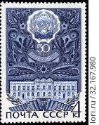 Купить «50th Anniversary of Tatar ASSR, postage stamp, Russia, USSR, 1970.», фото № 32167980, снято 24 декабря 2010 г. (c) age Fotostock / Фотобанк Лори