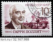 Купить «Harry Pollitt (1890-1960), General Secretary of the Communist Party of Great Britain, postage stamp, Russia, USSR, 1970.», фото № 32167988, снято 5 января 2011 г. (c) age Fotostock / Фотобанк Лори