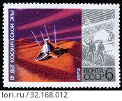 Mars 3 module on Mars, postage stamp, Russia, USSR, 1972. (2011 год). Редакционное фото, фотограф Ivan Vdovin / age Fotostock / Фотобанк Лори