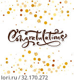Купить «Congratulations hand written lettering for greeting card, invitation, poster and print. Modern brush calligraphy. Isolated on background. Vector illustration», иллюстрация № 32170272 (c) Happy Letters / Фотобанк Лори