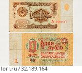 Купить «Советская банкнота номиналом 1 рубль 1961 года. Две стороны», эксклюзивное фото № 32189164, снято 15 апреля 2019 г. (c) Игорь Низов / Фотобанк Лори
