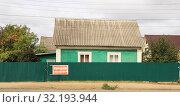 Купить «Объявление о продаже частного дома на заборе.Липецк.», фото № 32193944, снято 19 сентября 2019 г. (c) Евгений Будюкин / Фотобанк Лори