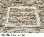 Купить «Азербайджан, древняя надпись над входом на территорию храма огня Атешгях», фото № 32217732, снято 10 сентября 2019 г. (c) Овчинникова Ирина / Фотобанк Лори