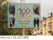 Купить «Плакат ''300 лет Российской полиции'' Липецк», фото № 32227860, снято 26 сентября 2019 г. (c) Евгений Будюкин / Фотобанк Лори