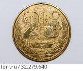 Юбилейный медальон «25 лет» (2019 год). Редакционное фото, фотограф Игорь Низов / Фотобанк Лори