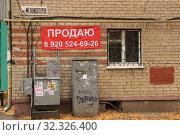 Купить «Объявление о продаже с номером телефона на стене дома. Липецк», фото № 32326400, снято 23 октября 2019 г. (c) Евгений Будюкин / Фотобанк Лори