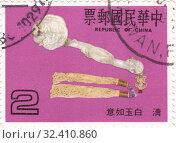 Артефакты Тайваня. Скипетр. Почтовая марка Республики Китай (Тайвань), 1986 год. Стоковая иллюстрация, иллюстратор Илюхина Наталья / Фотобанк Лори