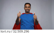 Купить «indian man in superhero cape showing thumbs up», видеоролик № 32509296, снято 26 ноября 2019 г. (c) Syda Productions / Фотобанк Лори