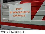 Купить «Детская железная дорога в Нижнем Новгороде. Вагон по безопасности движения», фото № 32555476, снято 20 июля 2019 г. (c) Александр Романов / Фотобанк Лори
