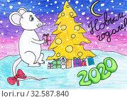 Купить «Мышь держит в лапках подарок около сырной елки. С Новым годом 2020. Детский рисунок», иллюстрация № 32587840 (c) Ирина Борсученко / Фотобанк Лори