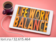 Купить «Life work balance - word abstract in vintage letterpress wood type on a digital tbalet with a cup of coffee», фото № 32615464, снято 4 июня 2020 г. (c) easy Fotostock / Фотобанк Лори