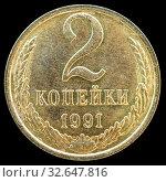 Две копейки 1991 года на черном фоне. Стоковое фото, фотограф Владимир Макеев / Фотобанк Лори