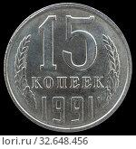 Пятнадцать копеек 1991 года на черном фоне. Стоковое фото, фотограф Владимир Макеев / Фотобанк Лори