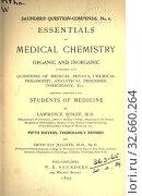 Купить «Essentials of medical chemistry, organic and inorganic. : Wolff, Lawrence», фото № 32660264, снято 6 июня 2020 г. (c) age Fotostock / Фотобанк Лори