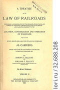 Купить «A treatise on the law of railroads, containing a consideration of the organization, status and powers of railroad corporations, and of the rights and liabilities...», фото № 32688208, снято 30 мая 2020 г. (c) age Fotostock / Фотобанк Лори