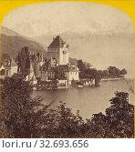 Chateau d'Ober-ofen sur le Lac de Thun, Suisse., William England (British, 1816 - 1896), 1863–1864, Albumen silver print (2019 год). Редакционное фото, фотограф ARTOKOLORO QUINT LOX LIMITED / age Fotostock / Фотобанк Лори