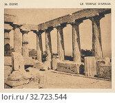 Купить «Egine. Le Temple d'Aphaia, Frédéric Boissonnas (Swiss, 1858 - 1946), Geneva, Switzerland, 1910, Heliogravure / Photolithograph, 7.5 × 10.1 cm (2 15/16 × 4 in.)», фото № 32723544, снято 17 июня 2019 г. (c) age Fotostock / Фотобанк Лори