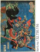Купить «Chen Da (Chokanko Chintatsu), from the series One Hundred and Eight Heroes of the Popular Water Margin (Tsuzoku Suikoden goketsu hyakuhachinin no hitori...», фото № 32730116, снято 26 февраля 2020 г. (c) age Fotostock / Фотобанк Лори