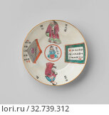 Купить «Saucer with Chinese figures, a go-plate and inscriptions, Saucer of porcelain with a stepped wall, painted on the glaze in blue, red, pink, green, yellow...», фото № 32739312, снято 13 июля 2020 г. (c) age Fotostock / Фотобанк Лори