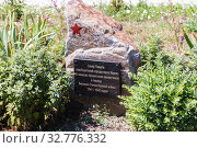 Купить «Square of Remembrance of the Great Patriotic War, Kerch, Crimea», фото № 32776332, снято 1 июля 2019 г. (c) Владимир Арсентьев / Фотобанк Лори