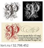 Купить «Decorative Gothic Letter P. Uncial Fraktur calligraphy.», иллюстрация № 32798452 (c) Александр Володин / Фотобанк Лори