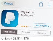 Приложение PayPal (2020 год). Редакционное фото, фотограф E. O. / Фотобанк Лори