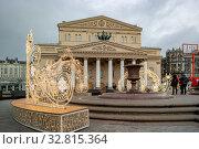 Купить «Световые кружева на Театральной площади. Канун Нового года», фото № 32815364, снято 30 декабря 2019 г. (c) Parmenov Pavel / Фотобанк Лори