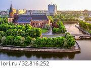 Купить «Калининград, вид сверху на остров Кнайпхоф и кафедральный собор», фото № 32816252, снято 23 мая 2011 г. (c) glokaya_kuzdra / Фотобанк Лори