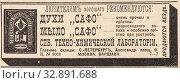 """Купить «Реклама мыла и духов """"Сафо"""", опубликованная в журнале """"Нива"""" 1896 года», иллюстрация № 32891688 (c) Макаров Алексей / Фотобанк Лори"""