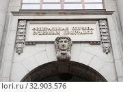 Федеральная служба судебных приставов. Фрагмент здания. Крупный план. Москва (2020 год). Редакционное фото, фотограф E. O. / Фотобанк Лори