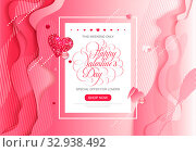 Valentine day love lettering web brochure flyer for advertising sale party design element gradient geometric liquid composition pattern. Стоковая иллюстрация, иллюстратор Maryna Bolsunova / Фотобанк Лори
