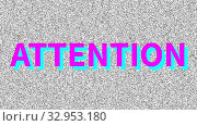 Купить «Attention. Word about problem on noisy screen. Looping VHS interference. Vintage animated background. Attracting public. 4K footage», видеоролик № 32953180, снято 9 января 2020 г. (c) Dmitry Domashenko / Фотобанк Лори