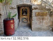 Купить «Вход в крипту, посвящённую Святому Семейству, православного монастыря Герасима Иорданского», фото № 32982516, снято 11 января 2020 г. (c) Irina Opachevsky / Фотобанк Лори