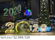 Купить «Новогодняя Москва, Новый Арбат, объёмные светящиеся цифры 2020», фото № 32984124, снято 6 января 2020 г. (c) Dmitry29 / Фотобанк Лори