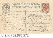 Купить «Дореволюционное открытое письмо», фото № 32985572, снято 20 июня 2020 г. (c) Retro / Фотобанк Лори