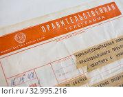 Бумажный бланк с текстом правительственной телеграммы (2019 год). Редакционное фото, фотограф Вячеслав Палес / Фотобанк Лори