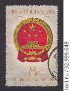Купить «Государственный герб КНР, 10-я годовщина Китайской Народной Республики. Почтовая марка Китая 1959 года», иллюстрация № 32999648 (c) александр афанасьев / Фотобанк Лори