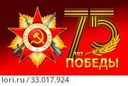 Купить «75 лет Победы в Великой Отечественной войне», эксклюзивная иллюстрация № 33017924 (c) Александр Павлов / Фотобанк Лори