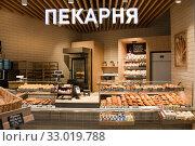 Купить «Пекарня с хлебом и выпечкой», фото № 33019788, снято 25 января 2020 г. (c) Victoria Demidova / Фотобанк Лори