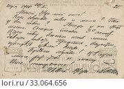 Купить «Открытое письмо», фото № 33064656, снято 10 июля 2020 г. (c) Retro / Фотобанк Лори