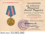 Купить «Удостоверение к юбилейной медали ''50 лет вооруженных сил СССР''», фото № 33065080, снято 12 февраля 2020 г. (c) Евгений Будюкин / Фотобанк Лори