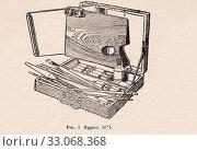 Купить «Ящик для красок», иллюстрация № 33068368 (c) Илюхина Наталья / Фотобанк Лори