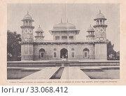 Купить «Гробница Итимад-Уд-Даула, Индия», фото № 33068412, снято 27 февраля 2020 г. (c) Илюхина Наталья / Фотобанк Лори