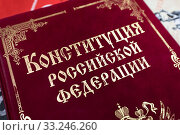 Купить «Moscow, Russia - Feb 21.2020. Constitution of the Russian Federation», фото № 33246260, снято 21 февраля 2020 г. (c) Володина Ольга / Фотобанк Лори