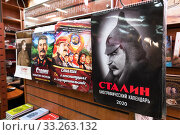 Moscow, Russia - Feb 21. 2020. Calendar with Stalin in Biblio Globus Interior - the largest and oldest book store in Russia. Редакционное фото, фотограф Володина Ольга / Фотобанк Лори