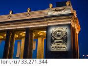Врата парка имени Горького в Москве (2015 год). Редакционное фото, фотограф Олег Цуциев / Фотобанк Лори