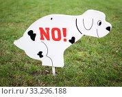 Купить «Знак на газоне, запрещающий выгул собак», фото № 33296188, снято 5 августа 2019 г. (c) Вячеслав Палес / Фотобанк Лори