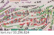 Купить «Ретро текстура бумаги, газетный фон», иллюстрация № 33296824 (c) александр афанасьев / Фотобанк Лори