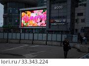 Купить «Праздничный баннер, посвященный Международному женскому дню 8 марта, на фасаде торгового центра на улице Стромынка в городе Москве, РОссия», фото № 33343224, снято 8 марта 2020 г. (c) Николай Винокуров / Фотобанк Лори