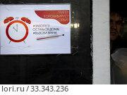 Купить «Объявление на входе в торговый центр города Москвы с информированием о том, что делать если выявилась высокая температура», фото № 33343236, снято 7 марта 2020 г. (c) Николай Винокуров / Фотобанк Лори